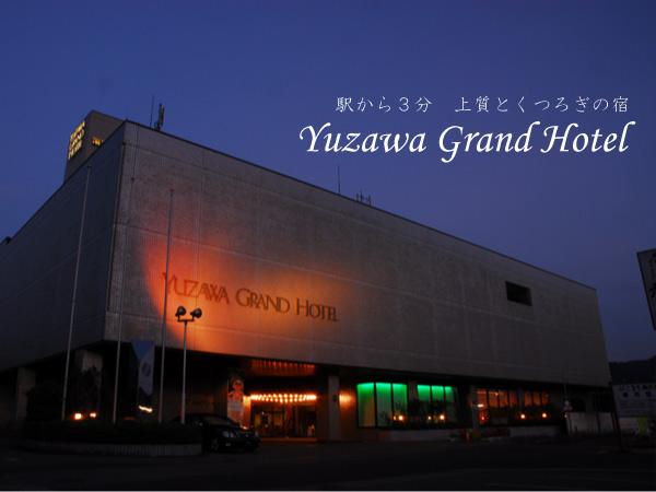 秋田県湯沢市材木町 湯沢グランドホテル -01