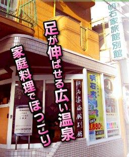 兵庫県明石市松の内2-8-7
