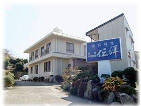 三重県鳥羽市相差町255-2 料理旅館 伝洋 -01