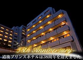 愛媛県松山市道後姫塚100 道後プリンスホテル -01