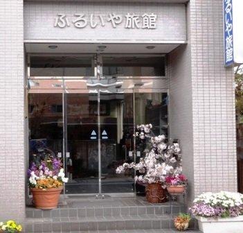静岡県富士市平垣町6-1 富士市ビジネスホテル ふるいや旅館 -03