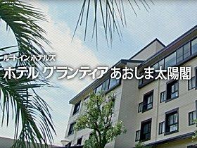 宮崎県宮崎市青島西1-16-2 ホテルグランティア あおしま太陽閣 -01