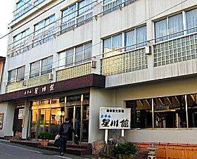 長野県下高井郡山ノ内町平穏2941-50 ホテル 星川館 -01