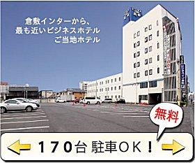 岡山県倉敷市幸町6-5