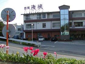 兵庫県南あわじ市阿那賀782-5 淡路島うずしお温泉 海峡  -02