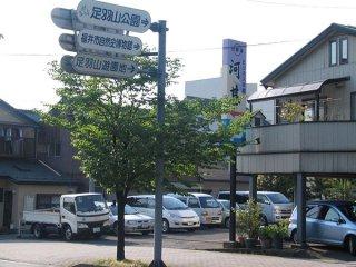 福井県福井市足羽1-7-16 旅館 河甚 -02