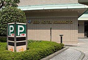 熊本県熊本市中央区千葉城町3-31 KKRホテル熊本 -03