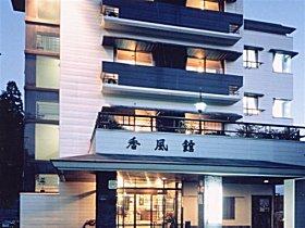 新潟県妙高市大字関川643-11 香風館 -01
