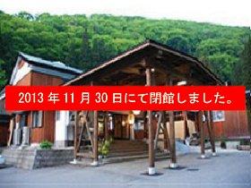 秋田県横手市山内三又字甲79 三ツ又温泉 -01