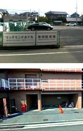 大阪府東大阪市長田中1-3-16 リッチモンドホテル東大阪 -03