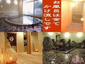 鳥取県東伯郡湯梨浜町はわい温泉6-1 しあわせひょうたんの宿 旅館水郷 -03