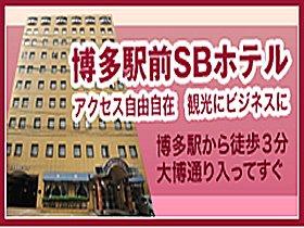 福岡県福岡市博多区博多駅前1-14-3