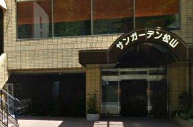 愛媛県松山市平和通3-2-10 サンガーデン松山 -03