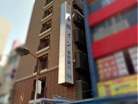 愛知県名古屋市中村区椿町7-16 東横INN名古屋駅新幹線口 -01
