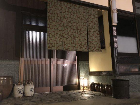 兵庫県豊岡市但東町畑山971 自然と音楽の溢れる宿 和音 -01
