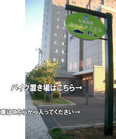 北海道札幌市豊平区豊平六条6-5-35 札幌国際ユースホステル -01