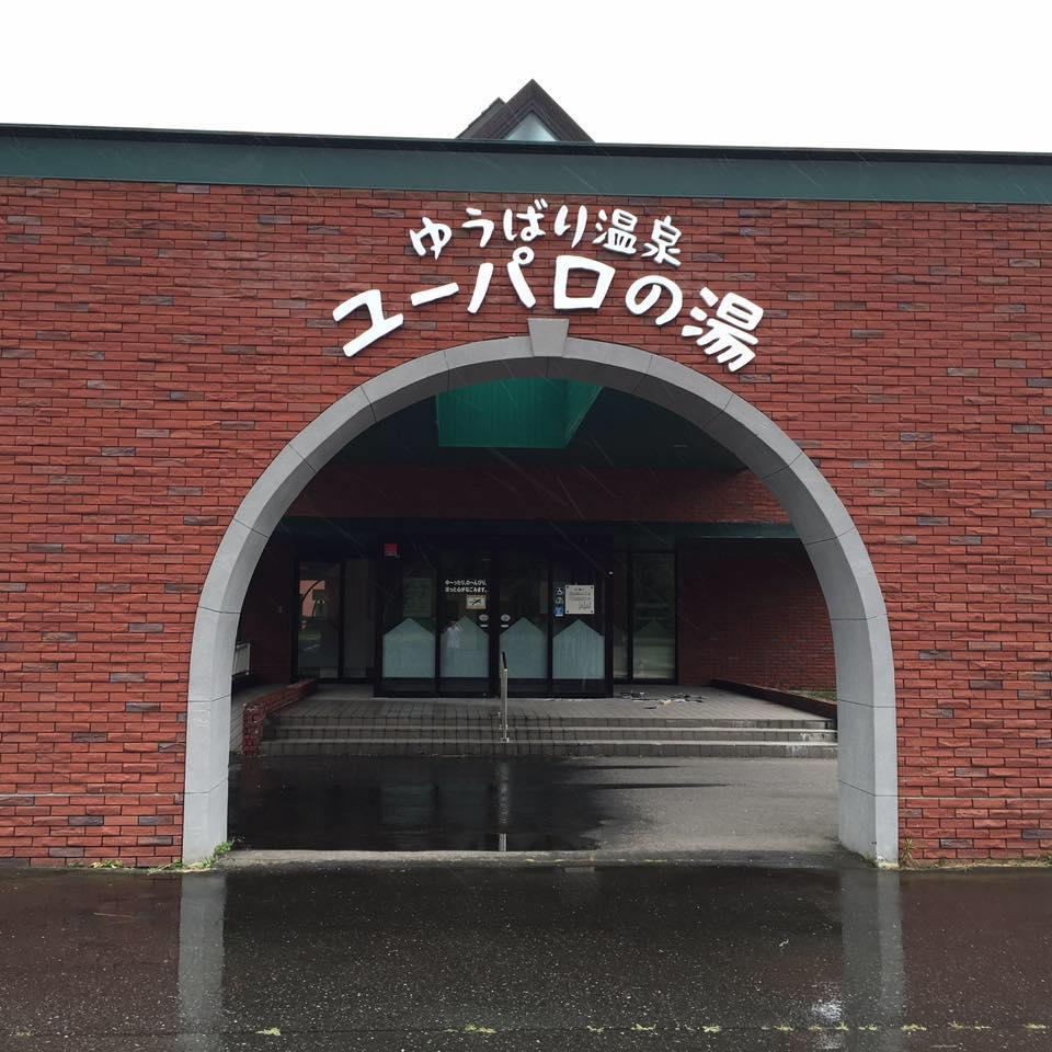 北海道夕張市日吉14 ゆうばり温泉ユーパロの湯 -01