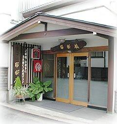 山形県山形市蔵王温泉28 蔵王温泉 山菜料理の宿 昭栄館 -01